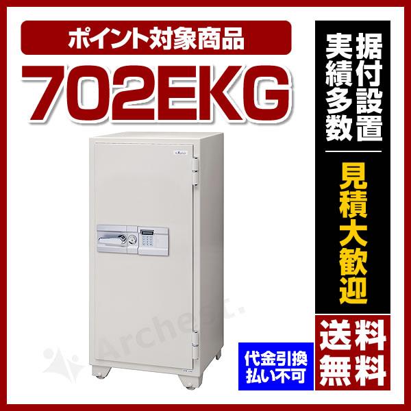 【ポイント3倍】耐火金庫 700シリーズ テンキー式 [ 702EKG ] - エーコー(EIKO):防犯・防災グッズ通販所