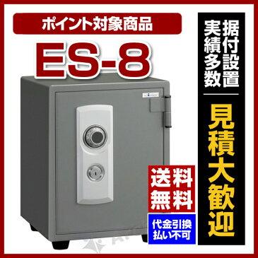 【送料無料】【ポイント3倍】エーコー[ES-8]-小型耐火金庫 スタンダード ダイヤル式・シリンダー式