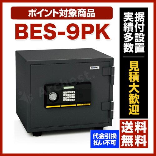 エーコー[ES-9PKW]-小型耐火金庫 スタンダード テンキー式・シリンダ...