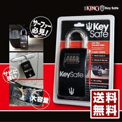 【ポイント2倍】FARKINGキーセーフ(keysafe)サーフロック
