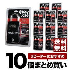 【送料無料/ポイント2倍】FARKINGキーセーフ(keysafe)サーフロック