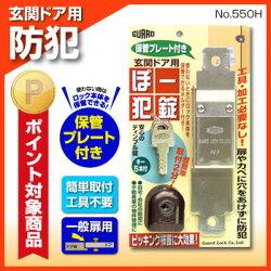GUARDのぼー犯錠保管プレート付補助錠[No.550H]-ガードロック