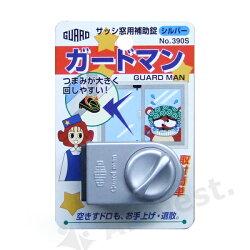 ガードマンサッシ窓用補助錠シルバー[No.390S]-ガードロック(GUARD)