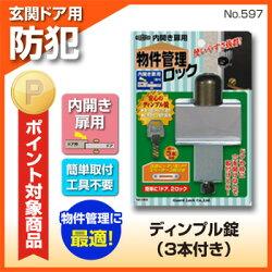 【ポイント2倍】ガードロックの物件管理ロック(内開き用)玄関ドア用補助錠-No.597