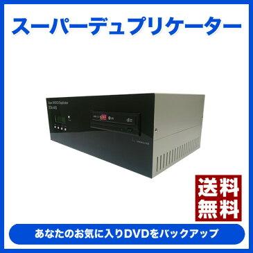 【ポイント2倍】あなたのお気に入りDVDをバックアップ/スーパーデュプリケーター[DCM-4HD] -アイティーエス(ITS)簡単 ダブルレイヤー鞫怦タ定装置CD編集AV周辺機器