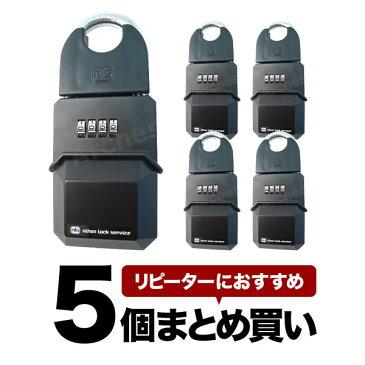 楽天最安値への挑戦!《 セット販売:5個 》【ポイント5倍】 カギの預かり箱 [DS-KB-1] - NLS(日本ロックサービス) キーボックス ダイヤル式 暗証番号