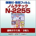 【ポイント2倍】保険付 透明ガラス 専用防犯フィルム 360...