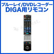 【ポイント2倍】ブルーレイ/DVDレコーダー「DIGA」用リモコンRFKFBZT810]-Panasonic(パナソニック) BD HDD 家電 純正 メーカー