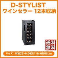 ������̵���ۡڥݥ����2�ܡ��Ų��ǿ�ư�����ʤ��ڥ������/D-STYLIST�磻�顼12�ܼ�Ǽ[KK-00237��-�ԡ��ʥåĥ����