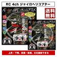 【ポイント2倍】上昇・下降、前進・後進、左右旋回できる/RC 4chジャイロヘリコプター(ラジコン ヘリコプター)[KK-00305]-ピーナッツクラブ コントローラー 充電式 おもちゃ ホビー キッズ用