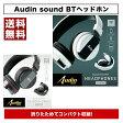 【ポイント2倍】Bluetoothブルートゥース/ワイヤレス/折畳めてコンパクト収納/Audin sound BTヘッドホンJL-BT-001[KK-00336]-ピーナッツクラブ オーディオ機器 イヤホン ブラック ワイヤレス 充電