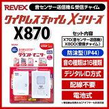 【ポイント5倍】リーベックス[REVEX] ワイヤレスチャイムXシリーズ サウンドモニターセット - X870/ワイヤレスチャイム/電池式/コードレスチャイム/無線チャイム