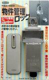 【処分価格】【ポイント2倍】GUARDの物件管理 ロック カブセ扉用 [No.591] - ガードロック