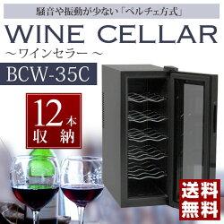 【ポイント2倍】騒音や振動が少ないペルチェ方式/12本収納ワインセラー[BCW-35C]