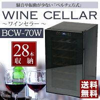 騒音や振動が少ないペルチェ方式/28本収納ワインセラー【木製棚】[BCW-70W]-SIS#キッチン_unt