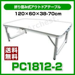 【ポイント2倍】折り畳み式アウトドアテーブル(高さ調整可能)