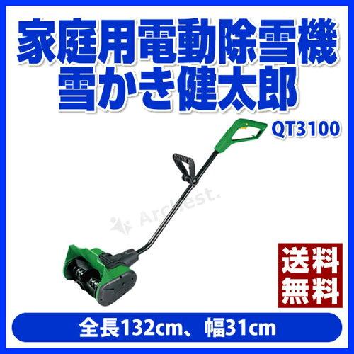 最安値への挑戦!家庭用電動除雪機 雪かき健太郎 [ QT3100 ] - S...