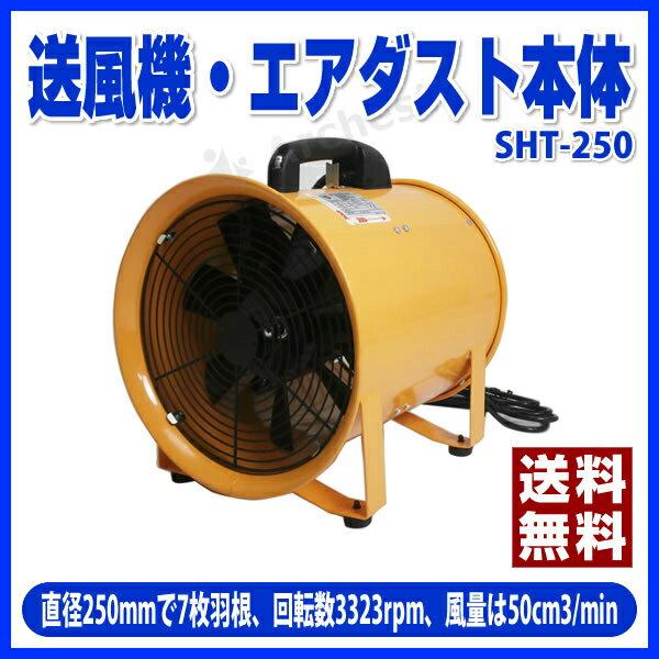 【送料無料】【ポイント2倍】様々な工事現場で活躍/換気・送風・排気をアシスト/送風機・エアダスト本体 [SHT-250]送風/エアダスト/工事
