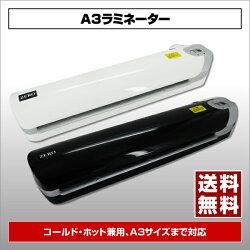 【ポイント2倍】ZEROA3ラミネーターA3サイズ対応H-350