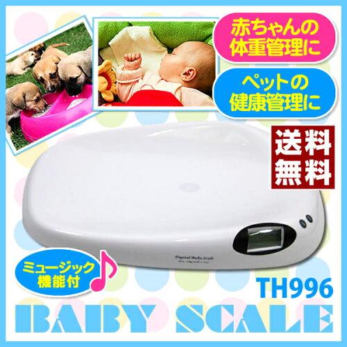最安値への挑戦!ベビースケール(赤ちゃん、ペット用体重計 体重...