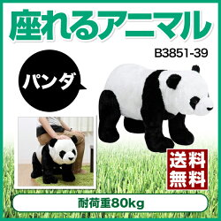 【ポイント2倍】子供のプレゼントに最適!座れるパンダさん[B3851-39]
