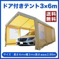 ドア付きテント(車庫テントカーポート)3×6m[C1020106]-SIS