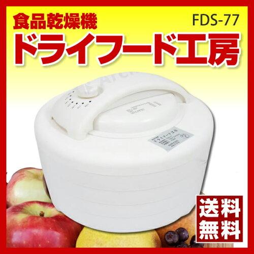 最安値への挑戦!食品乾燥機 ドライフード工房 果物(フルーツ)...