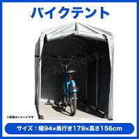 【ポイント2倍】自転車を屋外で快適に保管/バイクテント奥行180X高さ156cm[QH-CP-00]-SIS