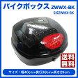【処分価格】【送料無料】大容量!!/鍵付/バイクボックス(バイク用バスケット・荷箱)ZWWX-BK[SISZWWX-BK]- SIS /鍵付/バイク・スクーター用/荷箱/バイクボックス