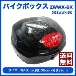 大容量!!/鍵付/バイクボックス(バイク用バスケット・荷箱)ZWWX-BK[SISZWWX-BK]-SIS