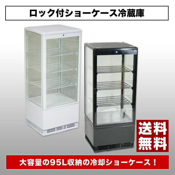 大容量95L/LEDライト/ロック(鍵)付ショーケース冷蔵庫(ディスプレイクーラー)95L[TBSC-T95F-R]- SIS/全面ガラス/LED/95リットル/冷蔵/ショーケース/冷蔵庫:防犯・防災グッズ通販所