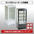 【送料無料】大容量95L/LEDライト/ロック(鍵)付ショーケース冷蔵庫(ディスプレイクーラー)95L[TBSC-T95F-R]- SIS/全面ガラス/LED/95リットル/冷蔵/ショーケース