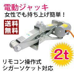 最安値への挑戦!2t12V電動ジャッキ YSCT-EJ20/ジャッキ/電動/車/...