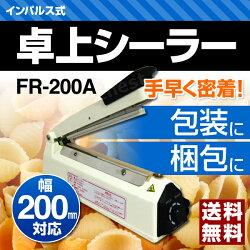 【ポイント2倍】インパル式卓上シーラー幅20cm対応FR-200A
