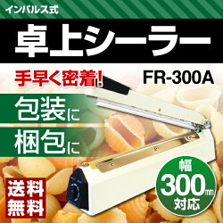【ポイント2倍】インパル式卓上シーラー幅30cm対応FR-300A