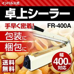 【ポイント2倍】インパル式卓上シーラー幅40cm対応FR-400A