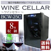 ワインセラー(8本収納タイプ)[BCW-25C]-SIS#キッチン_unt
