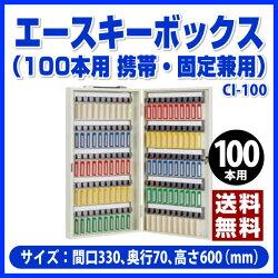 【ポイント2倍】杉田エースのエースキーボックス(100本用)(携帯・固定兼用)アイボリー-CI-100