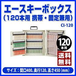 【ポイント2倍】杉田エースのエースキーボックス(120本用)(携帯・固定兼用)アイボリー-CI-120