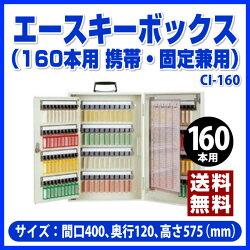 【ポイント2倍】杉田エースのエースキーボックス(160本用)(携帯・固定兼用)アイボリー-CI-160