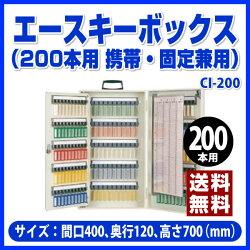 【ポイント2倍】杉田エースのエースキーボックス(200本用)(携帯・固定兼用)アイボリー-CI-200