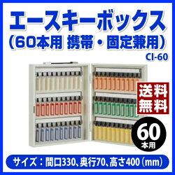 【ポイント2倍】杉田エースのエースキーボックス(60本用)(携帯・固定兼用)アイボリー-CI-60