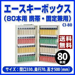 【ポイント2倍】杉田エースのエースキーボックス(80本用)(携帯・固定兼用)アイボリー-CI-80