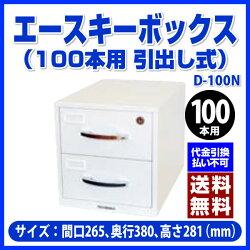 【ポイント2倍】杉田エースのエースキーボックス(100本用)(引出し式)-D-100N