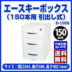 【ポイント2倍】杉田エースのエースキーボックス(150本用)(引出し式)-D-150N