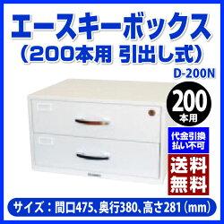【ポイント2倍】杉田エースのエースキーボックス(200本用)(引出し式)-D-200N