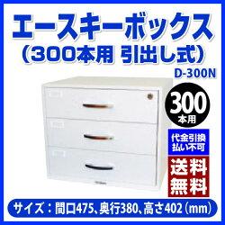 【ポイント2倍】杉田エースのエースキーボックス(300本用)(引出し式)-D-300N