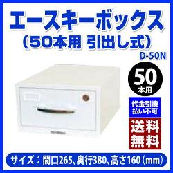 【ポイント2倍】杉田エースのエースキーボックス(50本用)(引出し式)-D-50N