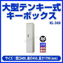 【ポイント2倍】杉田エースの大型テンキー式キーボックス(360本用)-KL-360