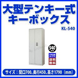 【ポイント2倍】杉田エースの大型テンキー式キーボックス(540本用)-KL-540